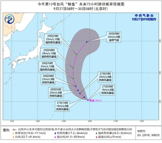 13号台风鲸鱼对我国无影响