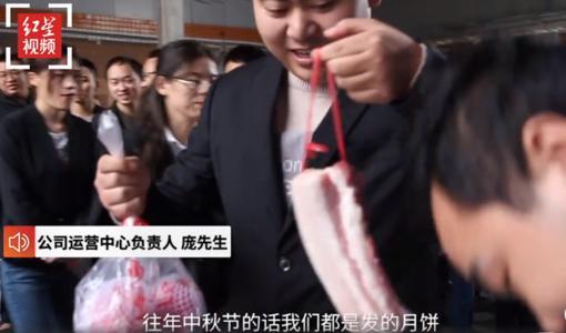 成都一公司中秋节发五花肉给员工【组图】