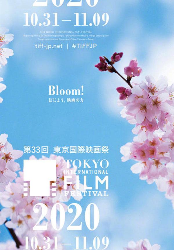 东京电影节入围片单,东京电影节含金量-第1张图片-免单网