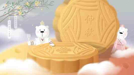 中秋吃月饼发朋友圈说说