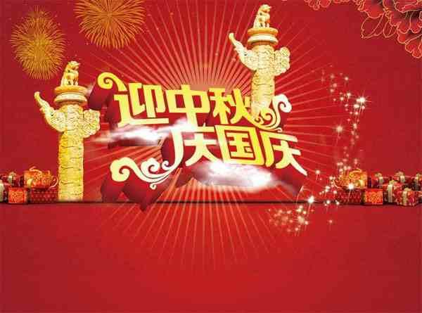 庆祝中秋国庆双节的句子,庆祝中秋国庆双节的说说-第1张图片-免单网