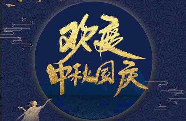庆祝中秋国庆双节的句子,庆祝中秋国庆双节的说说-第2张图片-免单网