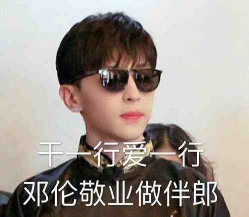 热点:邓伦国庆没接到伴郎的活儿