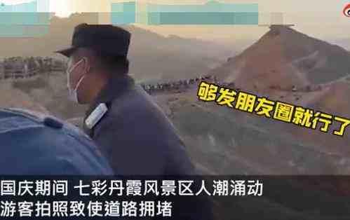 热点:丹霞景区保安金句疏导人群