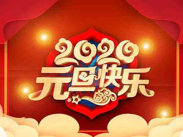 元旦节有什么传统活动 元旦日期的确立