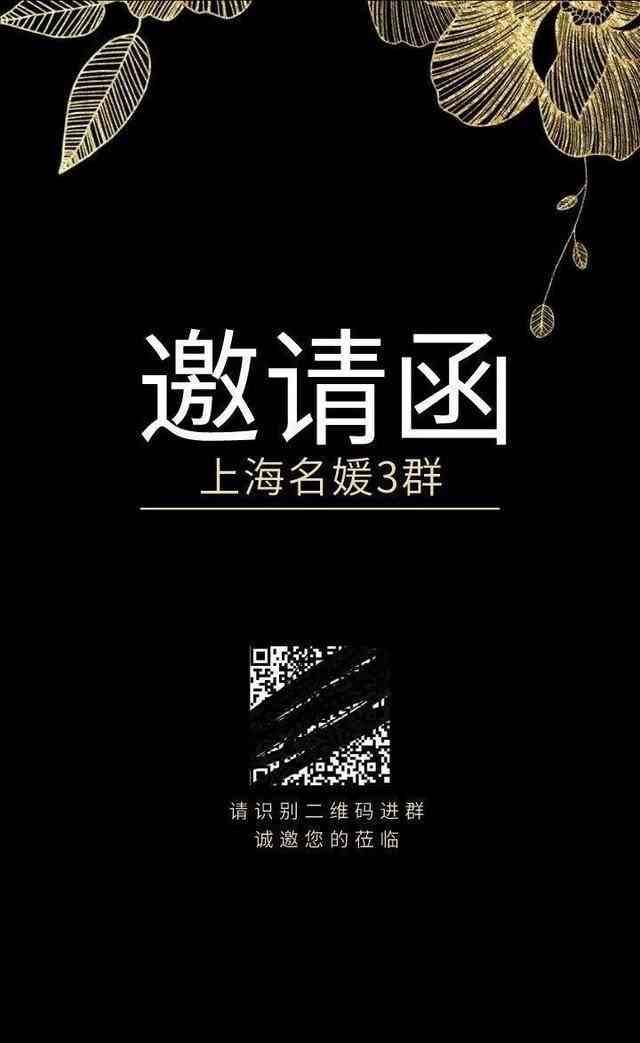 上海名媛群怎么进