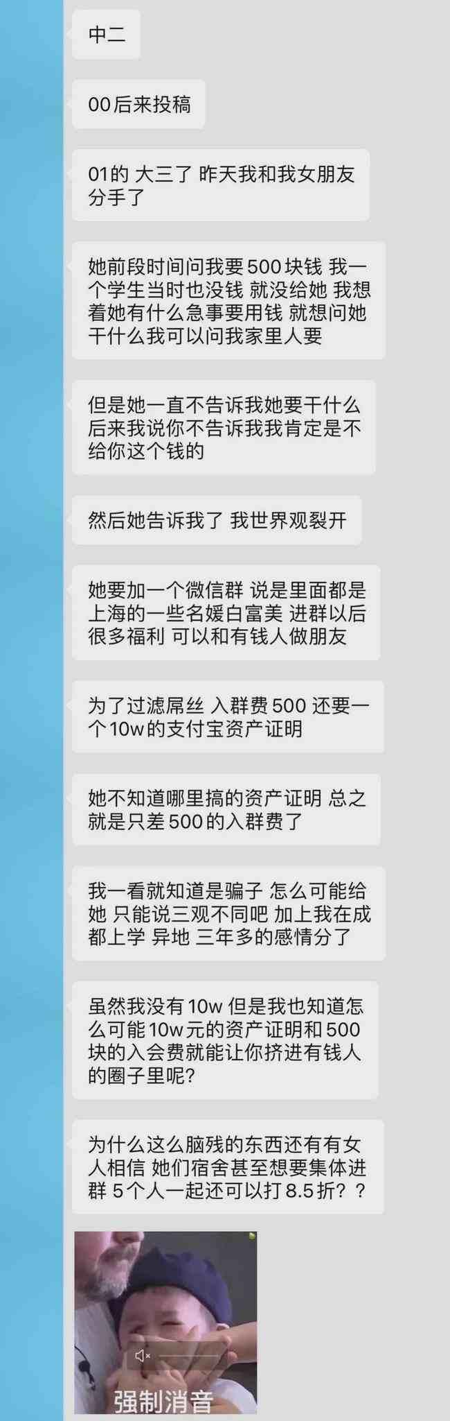 """《潜伏上海""""名媛""""群》一文作者被踢出群"""