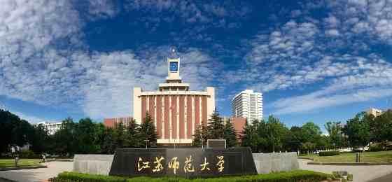 江苏师大校长回应22名学生患肺结核