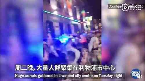 英国利物浦二次封城前夜群众狂欢