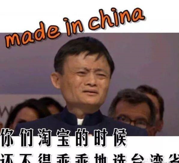 阿里巴巴回应淘宝台湾将停止运营