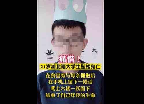 江苏大学通报学生坠亡事件