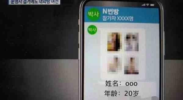 韩国N号房案件始末完整版