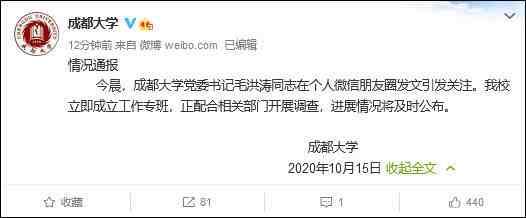 成都大学党委书记毛洪涛溺水身亡