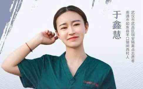 医院回应援鄂女护士身份争议