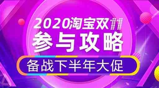 2020淘宝双十一优惠多大,淘宝双十一并发