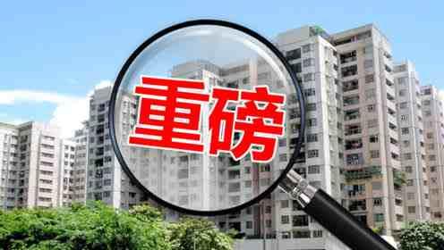 十城房价跌幅超5%-房价跌幅最大的城市
