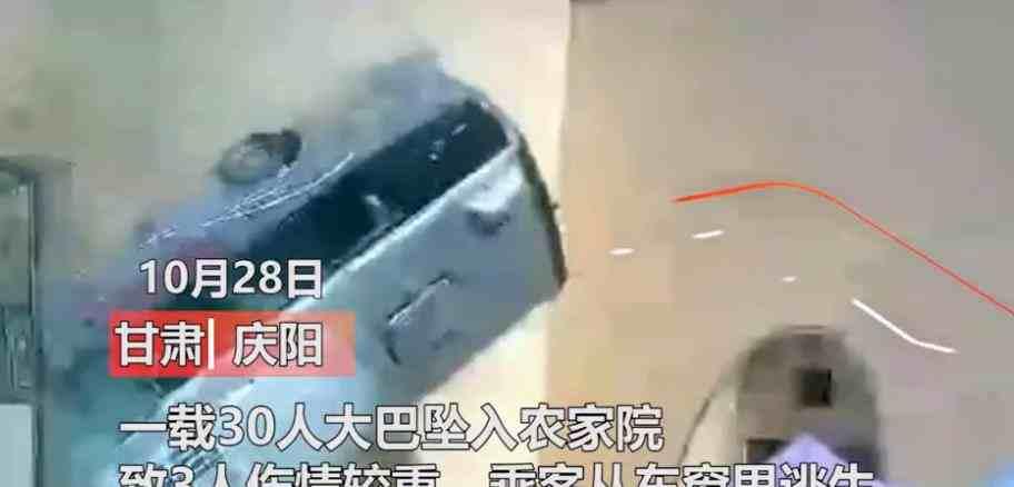 热文:甘肃载30人大巴坠入农家院