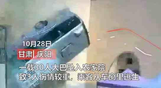 热文:甘肃庆阳环县载30人大巴坠入农家院