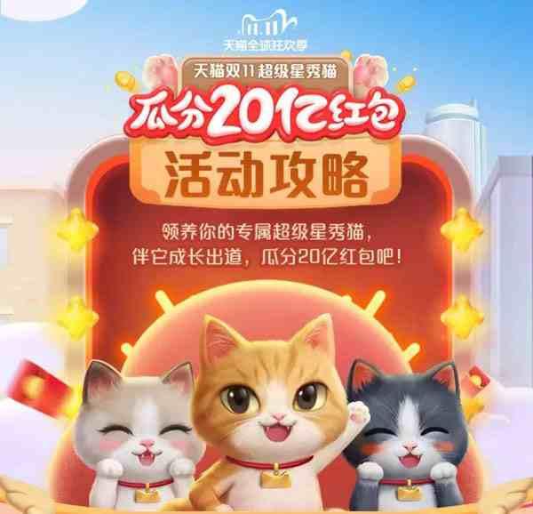 【道相看】2020双十一猫猫升级攻略
