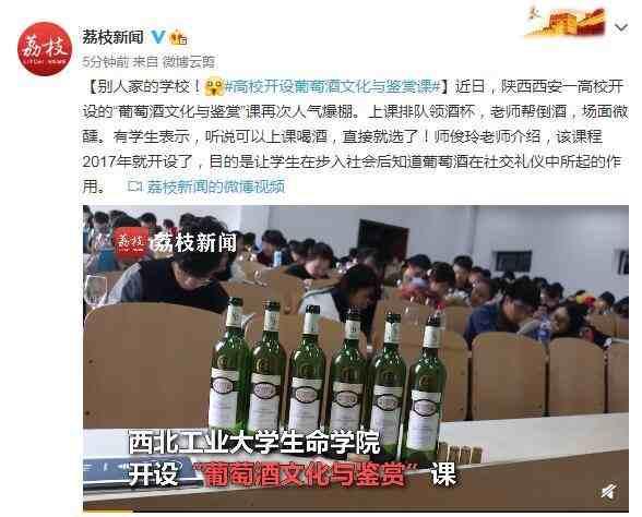高校开设葡萄酒文化与鉴赏课