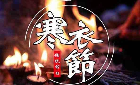 2020年十月一上坟是哪一天,今年清明节哪