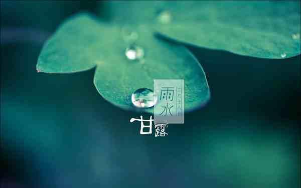 雨水节气养生食谱,雨水节气风俗食物