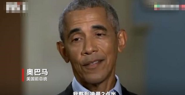 奥巴马:当年我熬夜祝特朗普胜选