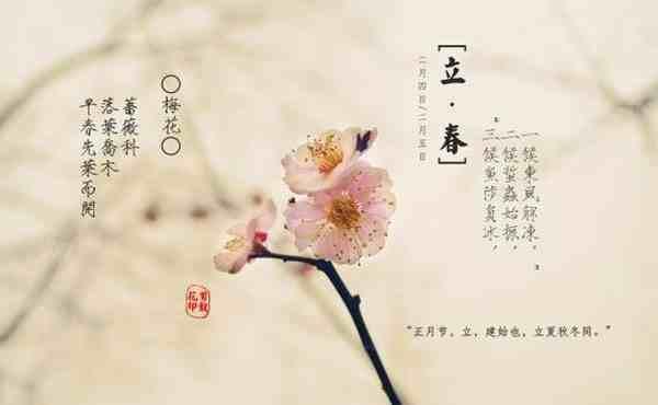 立春节气养生知识