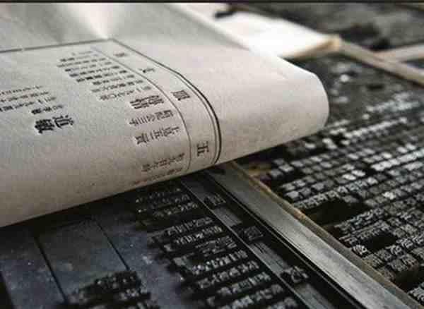 谁发明了活字印刷