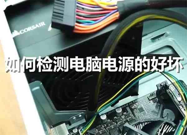 电脑电源检测(怎么测试电脑电源好坏?)