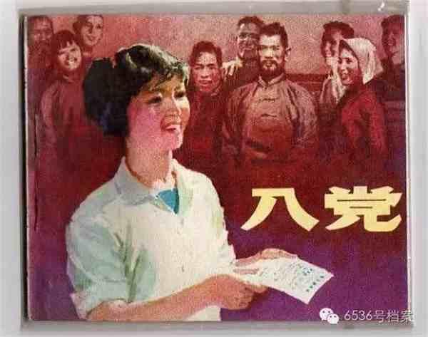 入党介绍人意见怎么写(如何申请加入中国共产党)