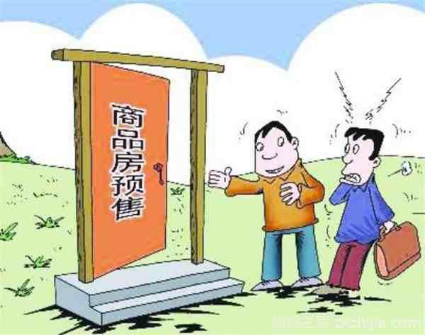 什么是商品房预售?(商品房预售制度是怎样的?)