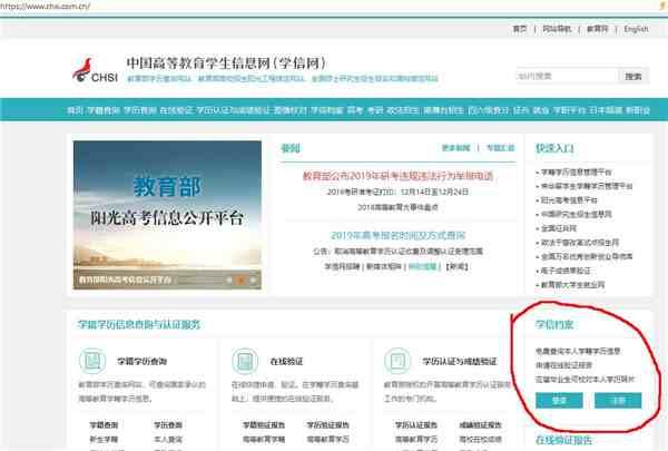 教育部学历证书电子注册备案表(查询操作步骤)
