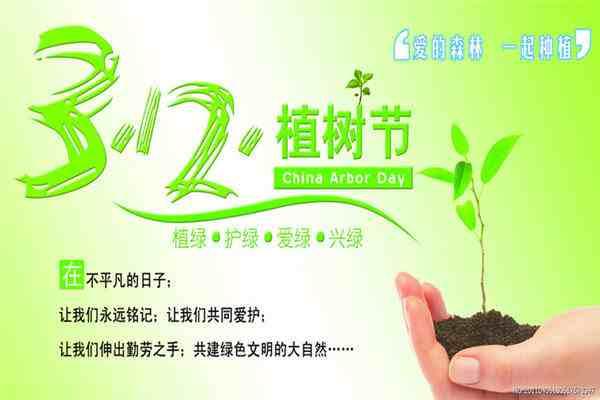 植树节是几月几日(植树节的由来和意义)