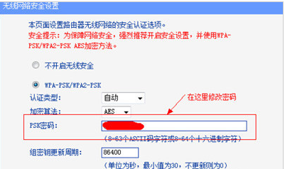 WiFi怎么改密码图文教程