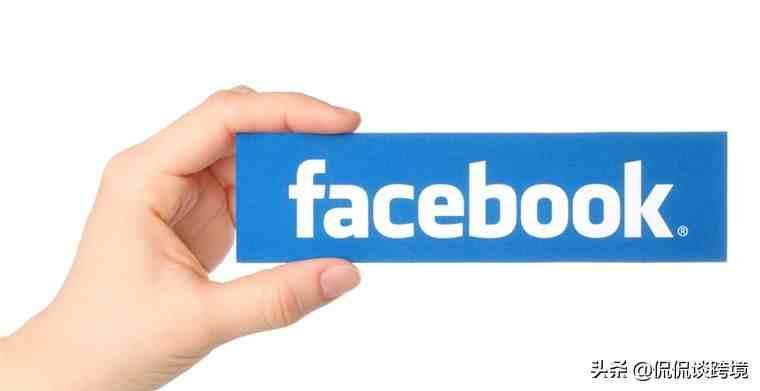 Facebook账号的注册及培养
