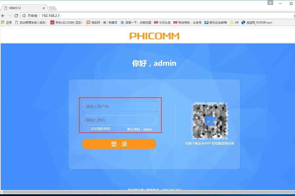 一招教你如何修改WIFI密码 看完秒会