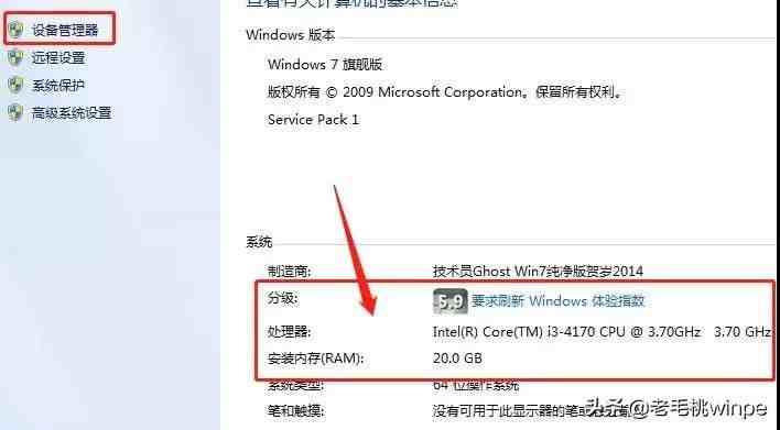 3种方法教你查看电脑真实配置,从此买电脑不入坑!