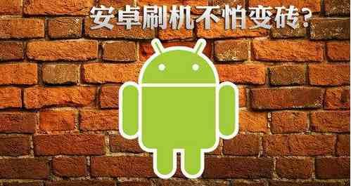 现在的手机还适合root吗?root手机的利与弊你知道吗?
