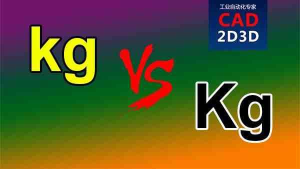 kg是什么意思(千克用Kg还是kg)