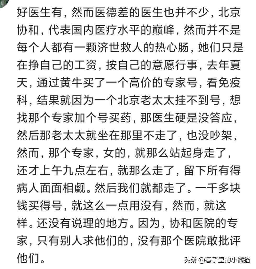 北京协和医院到底有多厉害?