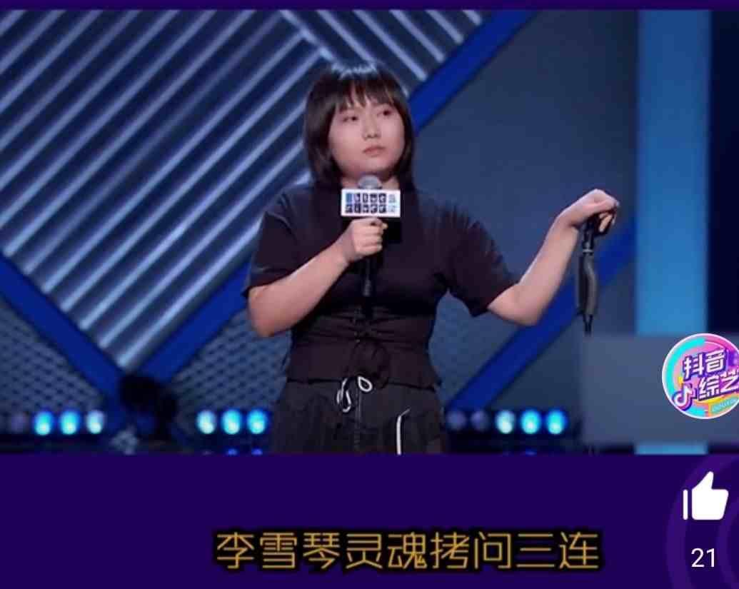 李雪琴是个什么梗?