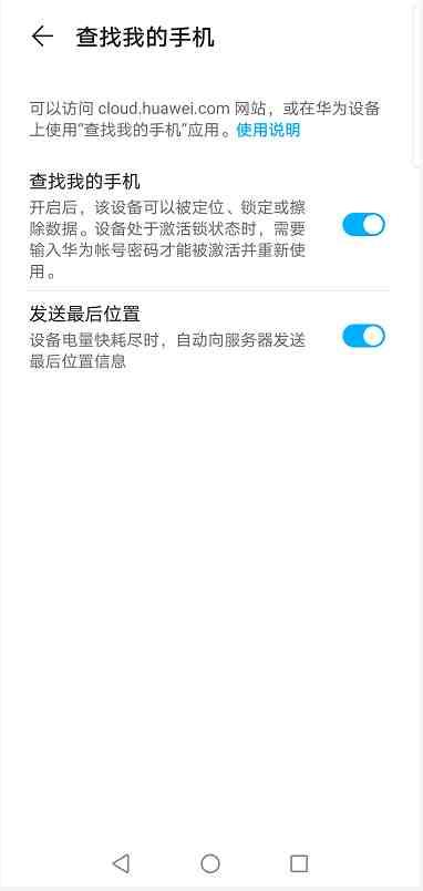 手机丢了关机怎么定位找回(先别慌试试这几个方法)  第3张