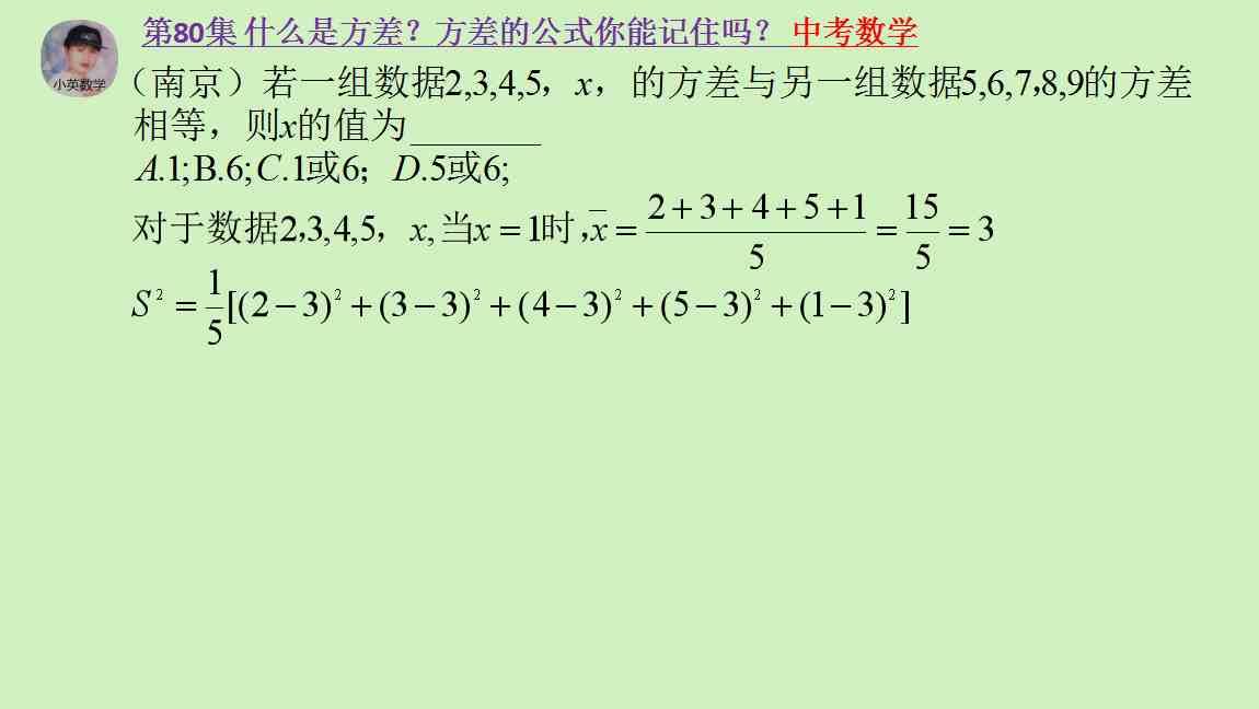 中考数学:什么是方差?方差的公式你能记住吗?