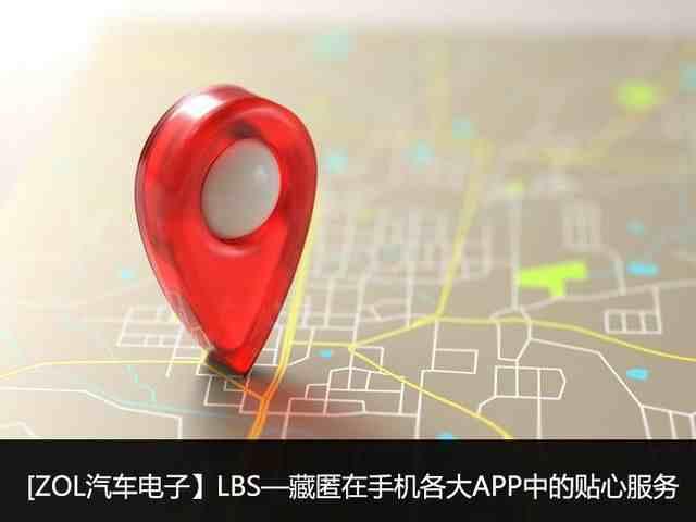 lbs是什么意思(LBS—藏匿在手机各大APP中的贴心服务)