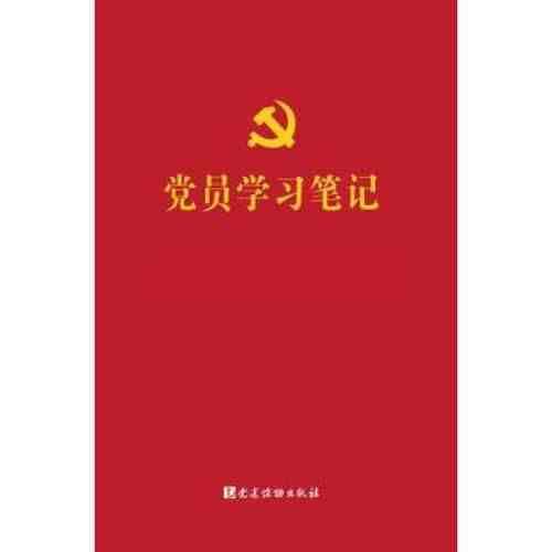 中国共产党成长党员事情流程