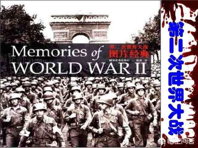 第二次世界大战是怎样打起来的?