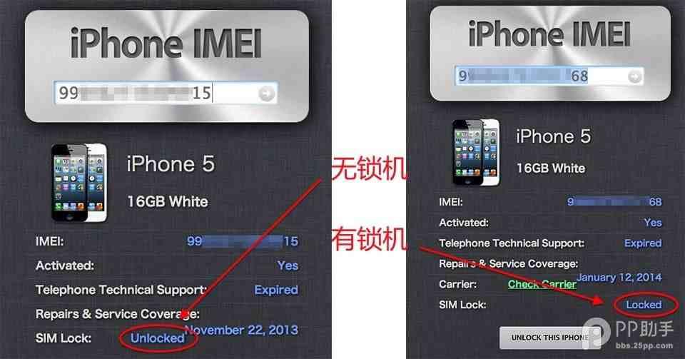 教你辨别iPhone中的有锁机和无锁机