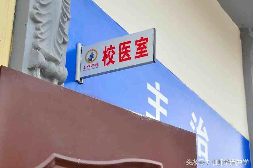 校医室,为同学们的健康成长保驾护航!