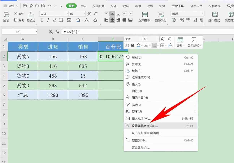 Excel表格技巧—如何快速计算百分比